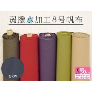 弱撥水加工8号帆布【綿100%/日本製/無地】【生地・布】L8000|nakanotetsu
