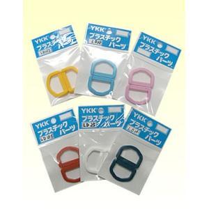 プラスチックDカン25mm【YKKプラスチックパーツ】カラーDかん25mm【手芸材料】【入園入学用品の手づくりに】|nakanotetsu