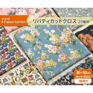 リバティ カットクロス  LIBERTY 2018AW A Palace Garden 20種類 約30×50cm ネコポス便送料無料 生地 布 nakanotetsu