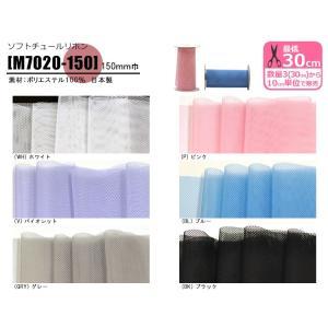 最低30cmから M7020-150 ソフトチュールリボン150mm巾 ロール状 巻き ポリエステル 日本製 手芸 洋裁材料 副材料|nakanotetsu