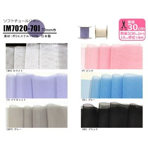 最低30cmから M7020-70 ソフトチュールリボン70mm巾 ロール状 巻き ポリエステル 日本製 手芸 洋裁材料 副材料|nakanotetsu