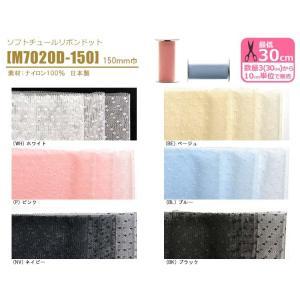 最低30cmから M7020D-150 ソフトチュールリボン ドット 150mm巾 リボン状にカットした使いやすいソフトチュールリボンのドット柄|nakanotetsu
