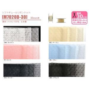 最低30cmから M7020D-30 ソフトチュールリボン ドット 30mm巾 リボン状にカットした使いやすいソフトチュールリボンのドット柄|nakanotetsu