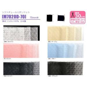最低30cmから M7020D-70 ソフトチュールリボン ドット 70mm巾 リボン状にカットした使いやすいソフトチュールリボンのドット柄|nakanotetsu