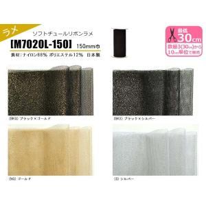 最低30cmから M7020L-150 ソフトチュールリボン ラメ 150mm巾 ラメ入りのリボン状にカットした使いやすいソフトチュールリボン|nakanotetsu