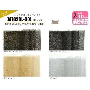最低30cmから M7020L-30 ソフトチュールリボン ラメ 30mm巾 ラメ入りのリボン状にカットした使いやすいソフトチュールリボン|nakanotetsu