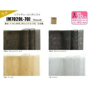 最低30cmから M7020L-70 ソフトチュールリボン ラメ 70mm巾 ラメ入りのリボン状にカットした使いやすいソフトチュールリボン|nakanotetsu