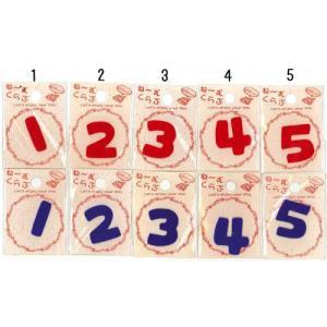 番号やクラスをワッペンで!数字ネームワッペン【0〜9】【アイロン接着】【ネーム・名前付け】 nakanotetsu