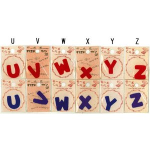 イニシャルやチーム名をワッペンで!【U〜Z】アルファベットネームワッペン【アイロン接着】【ネーム・名前付け】|nakanotetsu