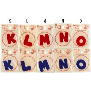 イニシャルやチーム名をワッペンで!【K〜T】アルファベットネームワッペン【アイロン接着】【ネーム・名前付け】|nakanotetsu