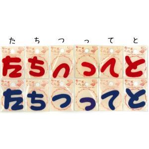 じぶんの持ち物わかるかな?【た行】ネームひらがなワッペン【アイロン接着】【ネーム・名前付け】|nakanotetsu