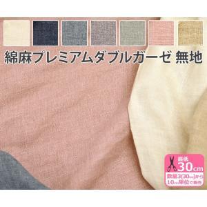 綿麻プレミアムダブルガーゼ無地 生地 布 NF7500|nakanotetsu