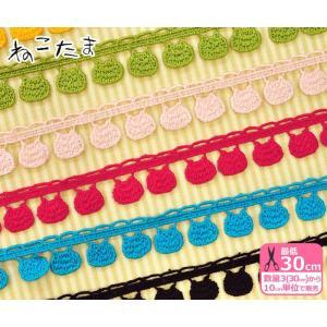 ねこたまレース 全7色 猫 手芸材料 NTLA-6|nakanotetsu