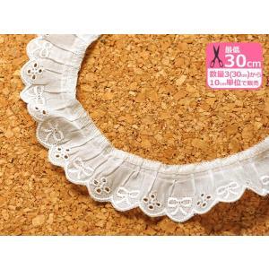綿フリルレース スカラップリボン中 OK3133F-2 並幅 約2.8cm巾 コットン100% 手芸材料 装飾フリル|nakanotetsu