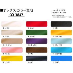 カラーオックス無地 綿100% 中厚 110cm巾 生地 布|nakanotetsu