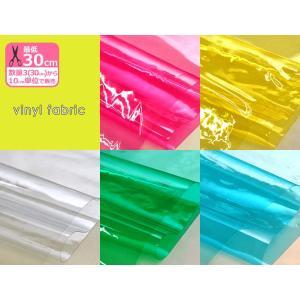 透明カラー4色+クリアカラーのビニール生地 涼しげでクリアーなビニール素材 ビニル素材 90cm巾 ...