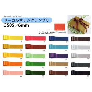 青山リボン 3505 リーガルサテングランプリ 6mm巾 20色 AOYAMA RIBBON 手芸材料|nakanotetsu