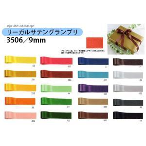 青山リボン 3506 リーガルサテングランプリ 9mm巾 20色 AOYAMA RIBBON 手芸材料|nakanotetsu