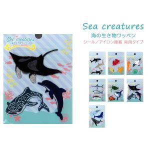 海の生き物ワッペン Sea creatures 全7種 各3種類入り シール・アイロン両用タイプ 2WAYワッペン 手芸材料 アップリケ nakanotetsu