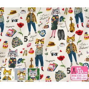sobakasu-kids. おしゃれなネコ オックス 洋服を着たオシャレな猫たち 有輪商店 生地 布 SK155190|nakanotetsu