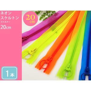 1本売り 透明感のあるネオンカラーのスケルトンファスナー 20cm 全5色  手芸 洋裁材料 バッグ材料 副材料 SKF20|nakanotetsu