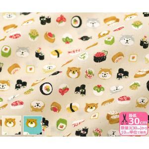 犬とお寿司 スケア 日本らしい柴犬と和食のスシ柄 愛らしい和 生地 布 SO2300-3|nakanotetsu