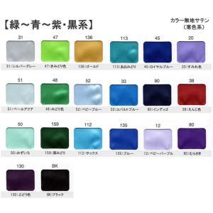 サテン生地 緑〜青〜紫・黒系 イベント・舞台・ドレス衣装に|nakanotetsu
