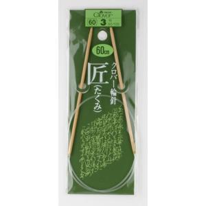 【クロバー】【輪針 匠】輪針60cm3号〜5号 nakanotetsu