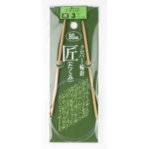【クロバー】【輪針 匠】輪針長80cm3号〜5号 nakanotetsu
