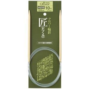 【クロバー】【メビウス編み 匠】メビウス針120cm6号〜15号 nakanotetsu