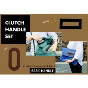 クラッチハンドルセット(オーバル・スクエア)型紙・説明書付き BASIC HANDLE|nakanotetsu