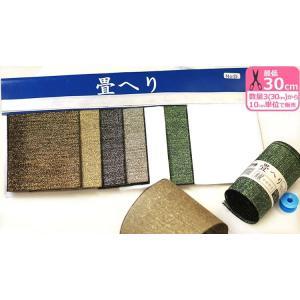 最低30cmからカットします THA 畳へり 耀かがやき ラメ糸使用 日本製 手芸 洋裁材料 アイロン 洗濯不可 副材料 nakanotetsu