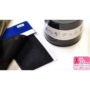 最低30cmからカットします THD 畳へり デニム 日本製 手芸 洋裁材料 アイロン 洗濯不可 副材料 nakanotetsu