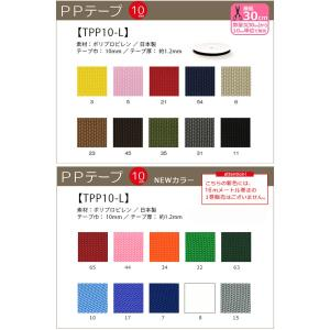 PPテープ10mm巾 光沢のある平織の丈夫なテープ 全10色 手芸材料 副材料 TPP10-L|nakanotetsu