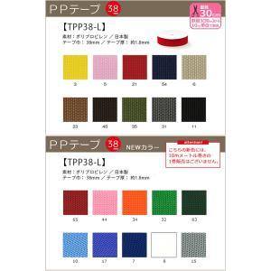 PPテープ38mm巾 光沢のある平織の丈夫なテープ 全10色 手芸材料 副材料 TPP38-L|nakanotetsu