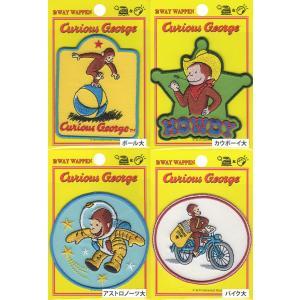 おさるのジョージ刺繍シールワッペン大 2WAYワッペン シール アイロン両用タイプ Curious George 全4種 U01Y9724 25 26 27|nakanotetsu