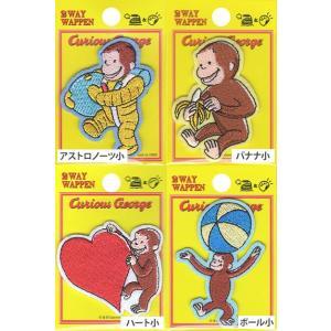 おさるのジョージ刺繍シールミニワッペン 2WAYワッペン シール アイロン両用タイプ Curious George 全4種 U01Y9728 29 30 31|nakanotetsu