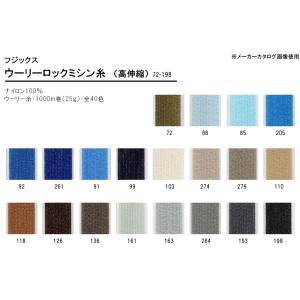 ウーリーロックミシン糸 72-198番  ニットや伸縮性のある布地用下糸2 全40色 フジックス 手芸材料|nakanotetsu