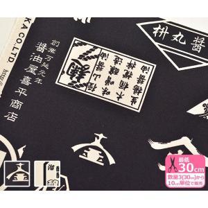 和調8号帆布 醤油屋 紺 生成 レトロ 生地 布 YK51140-2|nakanotetsu