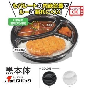【300枚】カレー容器 本体黒色 丸型 ごちカレー 丸容器用 使い捨て 弁当容器 リスパック 1枚あたり30.4円|nakapack