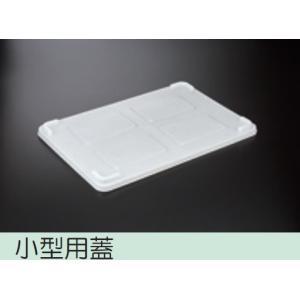 【20個セット】抗菌加工 食品用コンテナー 小型用フタ ナチュラル nakapack