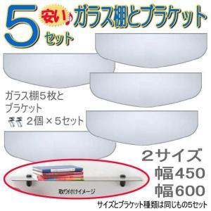 ウォールシェルフ・シェルフラック/ ガラスシェルフGDタイプ ブラケット付 5枚セット|nakasa2