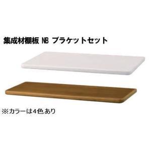 ウォールシェルフ・木製/ ウッドシェルフNBタイプ ブラケットセット |nakasa2