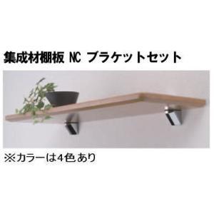 ウォールシェルフ・木製/  ウッドシェルフNCタイプ ブラケットセット |nakasa2