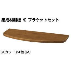 ウォールシェルフ・木製/ ウッドシェルフNDタイプ ブラケットセット |nakasa2