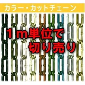 アルミカラーチェーン(鎖) 切り売り AL3C 線径3mm|nakasa2