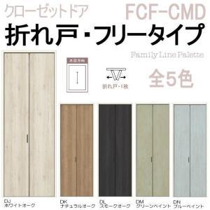 ラシッサD クローゼットドア 折れ戸 フリータイプ (1枚折れ戸)APCF-LAA  トステム  折戸 建具|nakasa2