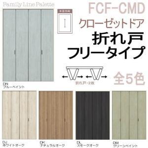 ラシッサクローゼットドア 折れ戸 レールタイプ(2枚折れ戸)APCF-LAA トステム  室内 室内ドア 折戸 建具|nakasa2