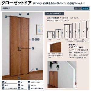 ラシッサ クローゼットドア 両開き戸 (W12×H20)APCH-LAAトステム|nakasa2|02