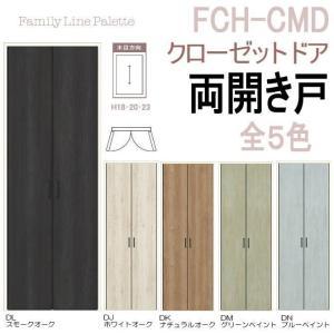 ラシッサ クローゼットドア 両開き戸 (W12×H23)APCH-LAA  トステム  室内 室内ドア|nakasa2